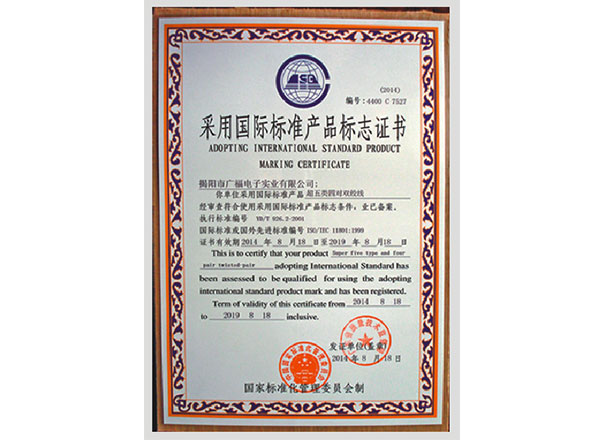 Adopt internation standard product marking certificate