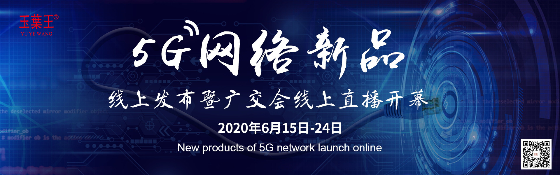 New product of 5G Network launch online